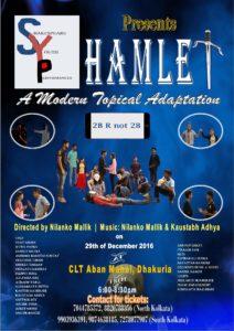 hamlet-2016-poster
